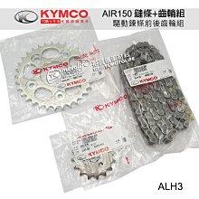 YC騎士生活_KYMCO光陽原廠 鏈條 齒輪組 AIR 150(前齒輪+後齒輪+鏈條)油封 鍊條 ALH3