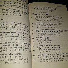 作者親簽本 《台語押韻啟應詩篇 》鄭兒玉著 人光出版社 2002年初版 9成新 【CS超聖文化讚】