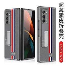 保護套適用於三星w22手機保護殼摺疊屏全包fold3超薄自帶支架f9260原裝防摔保護殼三星G