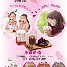 【陽光康喜】美妍洛神---洛神茶粉 美鳳有約推薦 iTQi美味認證 好氣色不用妝