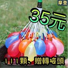批價-【111顆-大量出貨】 水球 神器 水戰 夏天海灘神奇免綁灌水球 快速水球水球大戰 魔術水球 活動整人-摩登