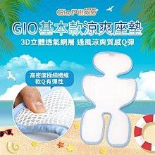 【萱寶貝】韓國GIO Pillow超透氣涼爽座墊 ice seat 涼墊【推車/汽車座椅專用 現貨 公司貨】基本款