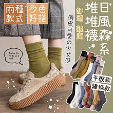 春夏復古 堆堆襪 AP0400 薄款 素色中筒襪 純棉甜美色 透氣堆堆襪 森林系襪 高CP值 學院風中筒襪
