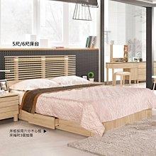 新悅傢俱訂製工廠/cnc加工訂做家具 18-4-001-2 米拉斯5尺雙人床
