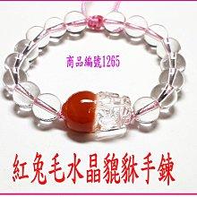 金鎂藝品店【紅兔毛水晶貔貅手鍊】編號1265/貔貅滿5000元送專用精油