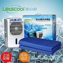 【2020 變頻】雙人水冷床墊+水冷扇 冷氣 空調 電扇 分離式 窗型 水冷蓆