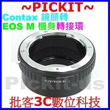 專業級 Contax Yashica C/Y Carl Zeiss 鏡頭轉 Canon EOS M 佳能數位類單眼微單眼機身轉接環