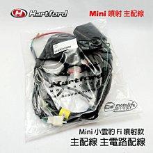 YC騎士生活_哈特佛原廠 主配線 小雲豹 Mini 噴射版 Fi 主電路 配線 哈特佛原廠零件 HD-125C Fi