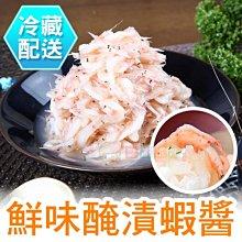 蝦醬(醃漬小蝦)1Kg 冷藏配送 韓國料理 韓國下酒菜 韓國炒飯必備 [CH02218]健康本味
