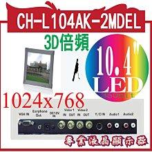 CH-L104AK-2MDEL 10 專業液晶顯示器(進階型) 350nit[LED] ,3D倍頻掃描LCD液晶螢幕(4