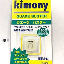 【曼森體育】日本 Kimony KVI 205 避震器 360度吸震 (16色可選) 錦織圭指定使用 網球拍