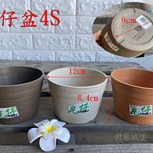 【園藝城堡】瓦仔盆 4S 仿陶素燒盆 仿瓷特殊造型花盆 花盆 塑膠盆