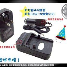 小齊的家 SONY NP-F330,NP-F530,NP-F550,NP-F570,NP-F730 充電器