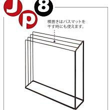 JP8日本代購 BELLE MAISON DAYS 白色 室內/室外 曬衣架 毛巾架 下標前請問與答詢價