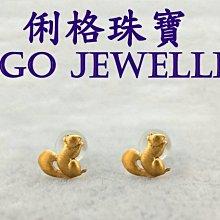 俐格珠寶批發 純金9999 黃金松鼠耳環 純金松鼠造型耳環  款號GE3066