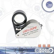 【鐘錶通】09D.6701 英國TRIPLET 10倍21mm精密放大鏡 / 珠寶放大鏡 / 12顆白光LED照明 /