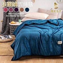 【現貨】素色法蘭絨雪貂毯/雲絲毯 150x200cm 毛毯 毯子 多款任選 BEST寢飾