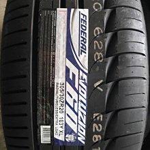 桃園 小李輪胎 飛達 FEDERAL F60 265-30-20 高性能跑胎 全各規格 尺寸 特惠價 歡迎詢問詢價