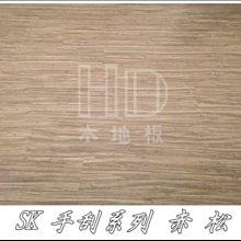 《鴻達木地板》SK匠師手刮-赤松