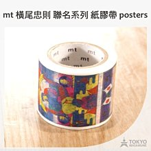 特價9折 【東京正宗】日本 mt masking tape 紙膠帶 mt 設計師 橫尾忠則 聯名系列 posters