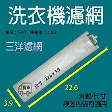 三洋洗衣機濾網 【厚網】 SW-15DV1 SW-14DU3 SW-15DV5 SW-1366UF SW-14DU6G