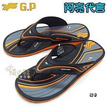 【超商取貨免運費】【G.P涼拖鞋】 G0575M-42橘色 男生運動涼拖鞋 夾腳式拖鞋