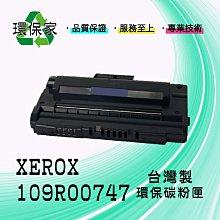 【含稅免運】XEROX 109R00747高容量 適用 Phaser 3150/3150B