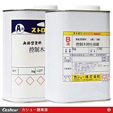 【正光興貿易】日本進口 『CASHEW總代理』PU控制木材吐油漆(A 1kg : B 1kg)