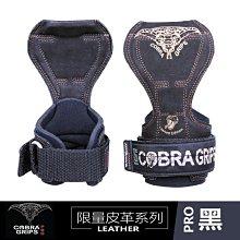 美國【Cobra Grips】眼鏡蛇健身拉力帶/限量皮革版(高性價比版的Versa Gripps)