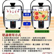 【♡ 電器空間 ♡】【日象】3人份全不鏽鋼養生電鍋(ZOER-9030S)