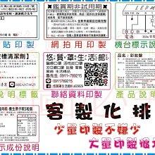 TTP-345/TTP-247條碼機貼紙機標籤機印工商貼紙廣告貼紙姓名貼紙QR Code貼紙母親節貼紙台東高雄印貼紙