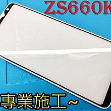 三重華碩電競手機 ROGPhone2 滿版玻璃貼 強化玻璃 ZS660KL rogphone2 滿版鋼化玻璃保護貼