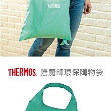 THERMOS 膳魔師環保購物袋 摺疊收納購物袋