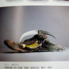 名家99 台灣momo村工藝競賽入選作品[弦月]