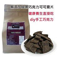 純黑巧克力南美洲進口100%可可膏黑巧克力純可可液塊無添加製作巧克力原料塊烘焙甜點美食使用健康養生直接吃袋裝1kg