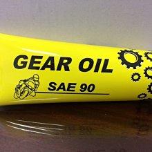 【AL亞樂石油】GEAR OIL、90、齒輪油、機車用、120ml裝/條【48條/箱】-單買區