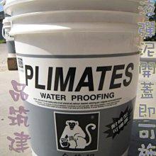 【金絲猴防水材】金絲猴單液型彈泥255  彈力泥 現貨充足新竹地區自取省運費