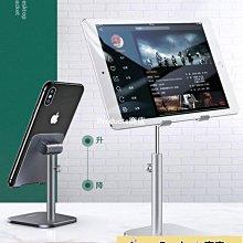 手機桌面支架ipad懶人架平板電腦架子萬能辦公室多功能支撐夾子抖音直播-Products商店6165