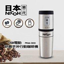 (吉賀)NICOH USB 電動研磨手沖行動咖啡機 行動咖啡機 咖啡杯 手沖咖啡 磨豆機 PKM-300
