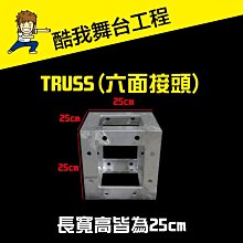 【酷我娛樂-燈光舞台】 TRUSS (( 六面接頭)) 鋁合金衍架 舞台結構 舞台搭建 舞台背板 TURSS帳 燈光舞台