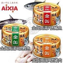 【🐱🐶培菓寵物48H出貨🐰🐹】愛喜雅 金缶高湯 (金罐高湯)貓罐頭 70g*1罐 特價45元自取不打折