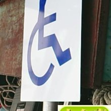 大台南 CT 創意設計廣告社-立牌警語錏板貼輸出