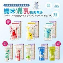 母乳袋台灣製造DL大容量 母乳冷凍袋 副食品  (附防水冷凍貼)  【EA0025】