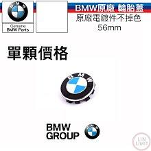 BMW原廠 輪胎蓋 56mm 單顆 林極限雙B 36136850834