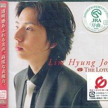 (甲上) Lim Hyung Joo 林亨柱 - THE LOTUS 日盤+4BONUS