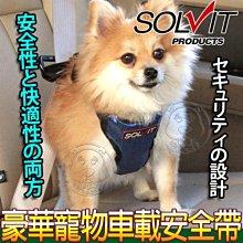 【🐱🐶培菓寵物48H出貨🐰🐹】美國SOLVIT寵物介護》62404升級款豪華寵物車載安全帶-S號 特價 765元