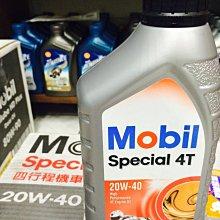 【MOBIL 美孚】Special 4T 20W40 機車專用油、0.85L/罐【公司貨】-單買區