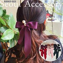 首爾飾集 正韓國製 官網款 純色蝴蝶結珍珠彈簧夾自動夾髮夾92003-023