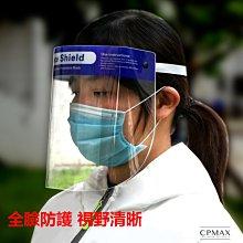 CPMAX 現貨 防護面罩 防霧防飛沫面罩 防油 防噴濺 透明PET 隔離面罩 防口水 防接觸 防疫人人有責