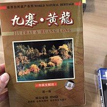 9成新 九寨黃龍 中英解說 DVD 超白金版 高畫質 世界自然遺產 第一集 九寨溝 DDD
